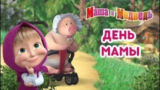 Download Маша и Медведь - День Мамы! ❤️ Сборник мультиков ко Дню Матери Mp3 and Videos