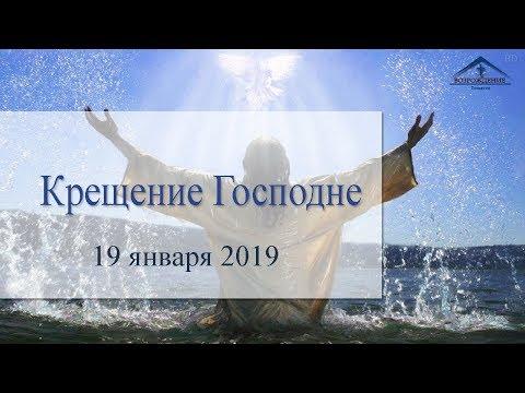 Крещение Господне - 19 января 2019