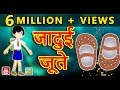 Magical Shoes || Kids Magic Tales in Hindi
