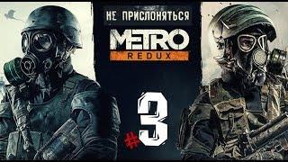 Metro 2033 Redux =НЕ ПРИСЛОНЯТЬСЯ= ч.3