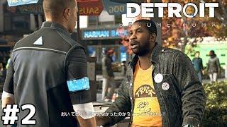 そのハッパ合法だよな…?【Detroit: Become Human】#2