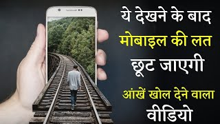मोबाइल की लत | Mobile phone addiction | Best powerful motivational video | mann ki aawaz motivation