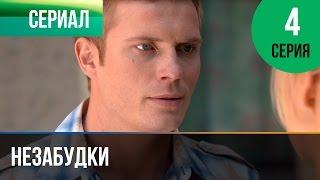 ▶️ Незабудки 4 серия - Мелодрама | Фильмы и сериалы - Русские мелодрамы