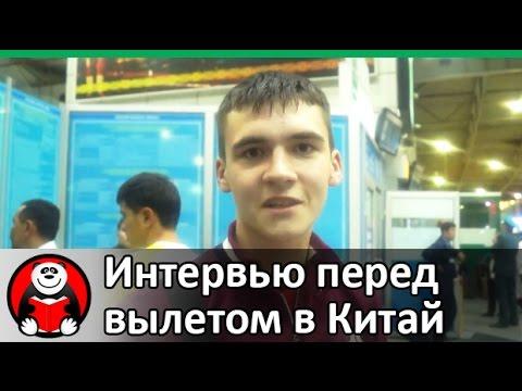 Видео отчет проводов на обучение в Китай. Александр