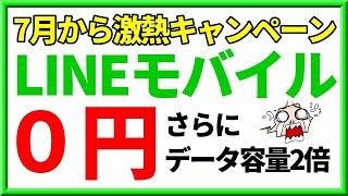【LINEモバイル】7月から始まる激熱キャンペーンの詳細がやばい(データ容量2倍、500MB以下なら0円)