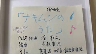 作詞作曲 渡和久 編曲 小林康浩 うた 若星Z with 仙台合唱団.