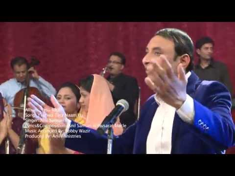 Yahowa Tera Naam Hay , New Urdu Hindi Christian Song 2015 ( HD ) , Sung By Anil Samuel