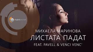 Михаела Маринова feat. Pavell & Venci Venc' - Листата падат (Официално HD Аудио) + Текст