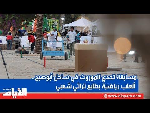 مسابقة تحدي الموروث في ساحل ابوصبح.. ا?لعاب رياضية بطابع تراثي شعبي  - نشر قبل 18 دقيقة