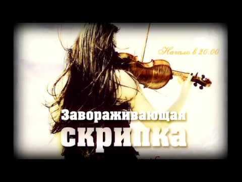 Смотреть клип Завораживающая скрипка  в лаунж-баре PINA COLADA ❗❗❗ онлайн бесплатно в качестве