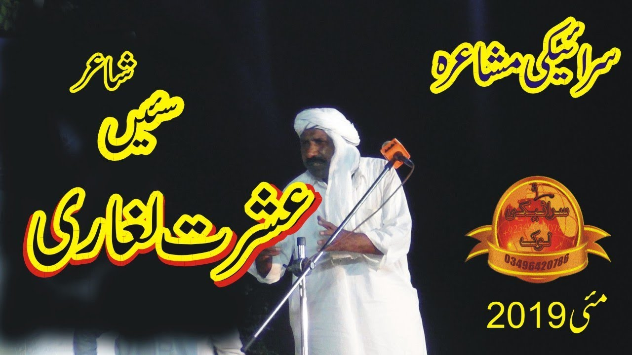 Download new saraiki mushaira2019 poet ishrat laghari   Saraiki Log