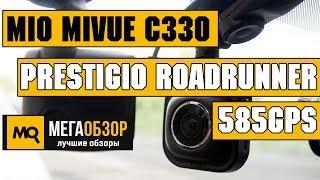 Prestigio RoadRunner 585GPS или Mio MiVue C330? сравнение обзора