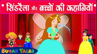 CINDERELLA AND OTHER CHILDREN STORIES  IN HINDI    SUGAR TALES