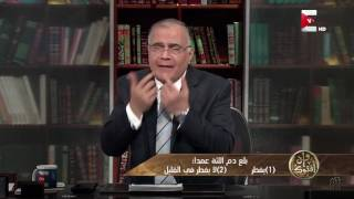 سعد الهلالي يوضح حكم بلع دم اللثة في رمضان.. فيديو