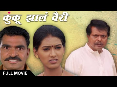 Kunku Zala Vairi | Full Marathi Movie | Pallavi Subhash, Sayaji Shinde | Family Drama Action