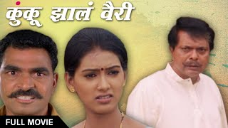 Kunku Zala Vairi - Full Marathi Movie - Pallavi Subhash, Sayaji Shinde - Family Drama Action
