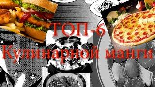 Топ-6 Лучшей кулинарной манги!!