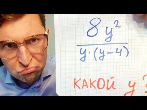 Алгебра 8 класс. 2 сентября. Алгебраические дроби #2