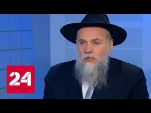 Александр Борода о главном празднике в еврейском календаре - Россия 24