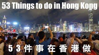 53 Things To Do in Hong Kong / 53件事在香港做 thumbnail