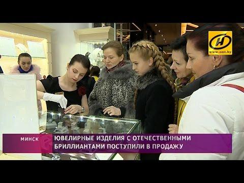 Ювелирные изделия с белорусскими бриллиантами появились в магазинах