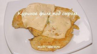 Запеченная курица с чесноком под сыром в мультиварке