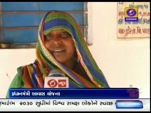 260 | PM Awas Yojana | Patan | Ground Report Gujarati