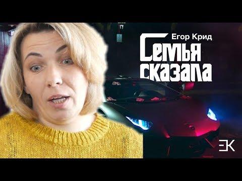 Реакция МАМЫ на Егор Крид - Семья Сказала