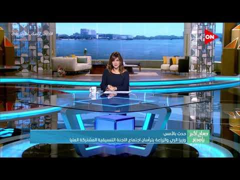 صباح الخير يا مصر - وزيرا الرى والزراعة يترأسان اجتماع اللجنة التنسيقية المشتركة العليا  - 16:00-2020 / 3 / 24