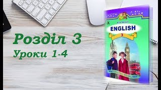 Англійська мова (3 клас) Алла Несвіт / Розділ 3 (Уроки 1-4)