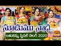 Bathukamma 2018  Songs | సూడుము నాథ | Kolatam Song by Telangana Jagruthi |Kodari Srinu Folk Songs