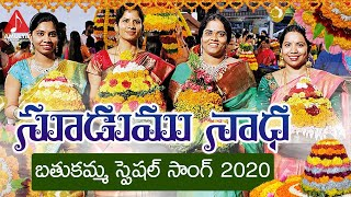 2018 Bathukamma Song