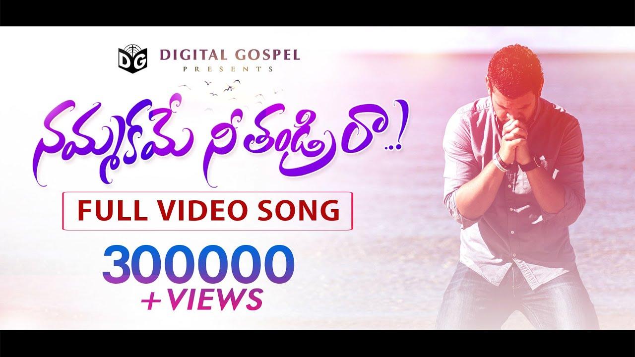 Nammakame Nee Thandri || Latest Telugu Christian Video Song HD 2019 || Digital Gospel