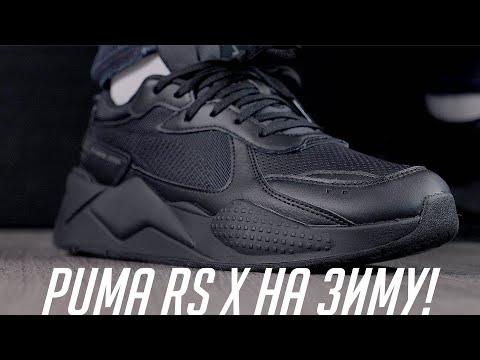 Кроссовки на зиму! Распаковка PUMA RS X Winterized!