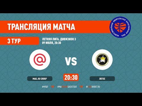Mail.ru Group – Лотос. Летняя лига. Дивизион 3. Тур 3