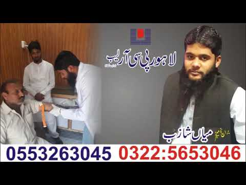 Lahore Pcr Lab   More Emnabad