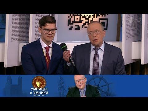 Умницы и умники - Выпуск от 27.10.2018