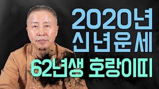 ◆ 2020년 범띠운세사주 ◆ 2020년 62년생 호랑이띠 59세 운세사주 신점