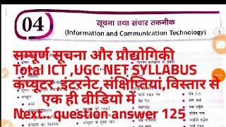 Download सम्पूर्ण,सूचना और संचार प्रौद्योगिकी/ ICT,UNIT 8,COMPUTER,इसी एक वीडियो में ,UGC NET/JRF Mp3 and Videos