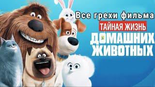 """Все грехи фильма """"Тайная жизнь домашних животных"""""""