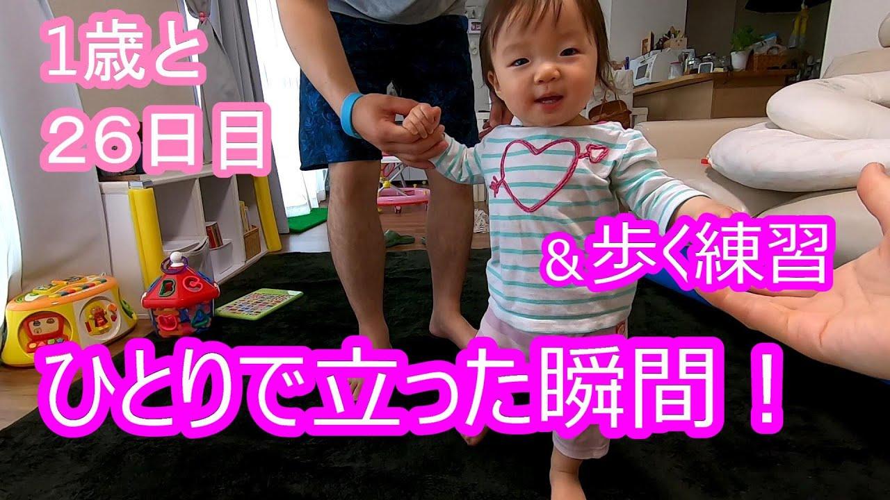 いつ 歩く 赤ちゃん