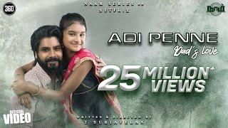 Naam - Adi Penne (Dad's Love) Official Video [4k] - T Suriavelan | Stephen Zechariah