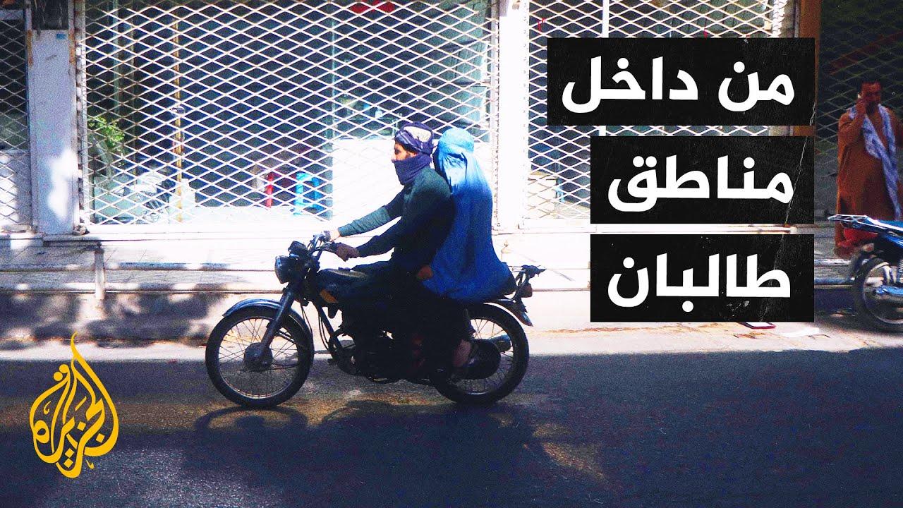 شاهد| كاميرا الجزيرة تدخل مناطق سيطرة حركة طالبان جنوبي أفغانستان  - 04:53-2021 / 8 / 3