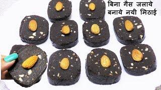 मिनटों में बनाये मुँह में घुल जाने वाली Chocolate Fudge | homemade chocolate recipe | Chocolate