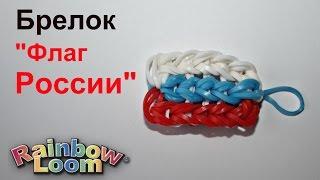 "Брелок ""Флаг России"" из резинок Rainbow Loom. ПОДАРКИ на 23 февраля СВОИМИ РУКАМИ."
