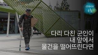 [1리터의 눈물] 군인 100만명이 보고 울어버린 감동 / 1리터의 눈물