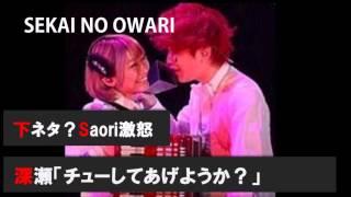 セカオワ★チューしたい深瀬に、Saori「キスすれば許されると思ってるの?」 thumbnail