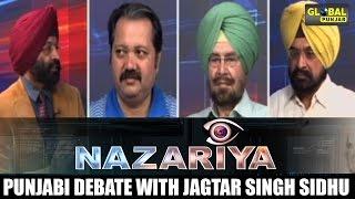 Nazariya | ਆਮ ਆਦਮੀ ਪਾਰਟੀ ਦੀ ਚੁਣੌਤੀ ! | Part 1 | Punjabi Debate | Global Punjab TV News