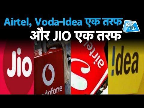 Airtel, Voda-Idea एक तरफ और Jio एक तरफ! | Biz Tak