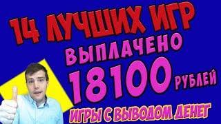 БОЛЬШОЙ обзор лучших игр с выводом денег - ТОП 14.  Выплачено - 18100 рублей